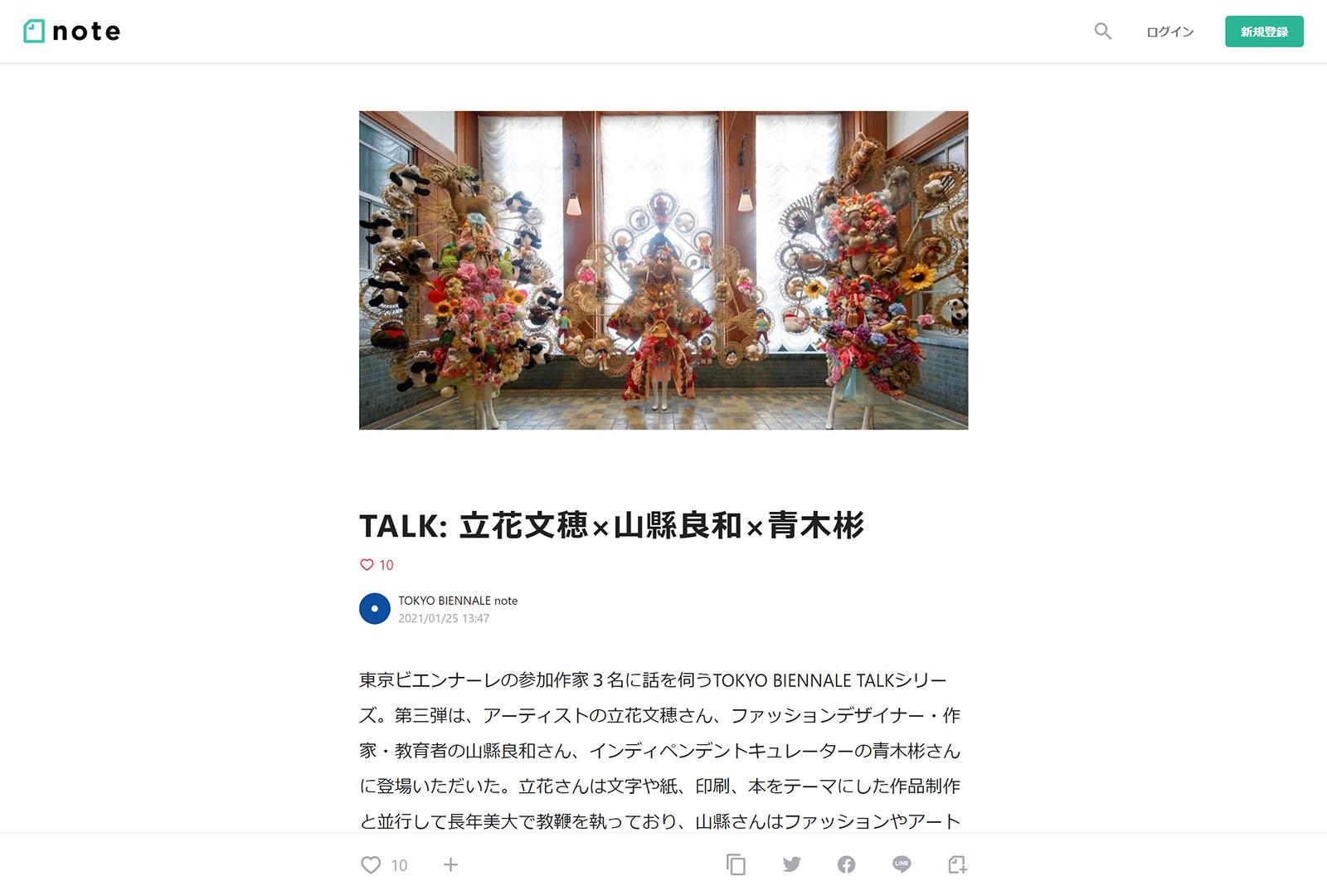 まちに飛び込み、人と関わる。東京を舞台にした芸術祭。