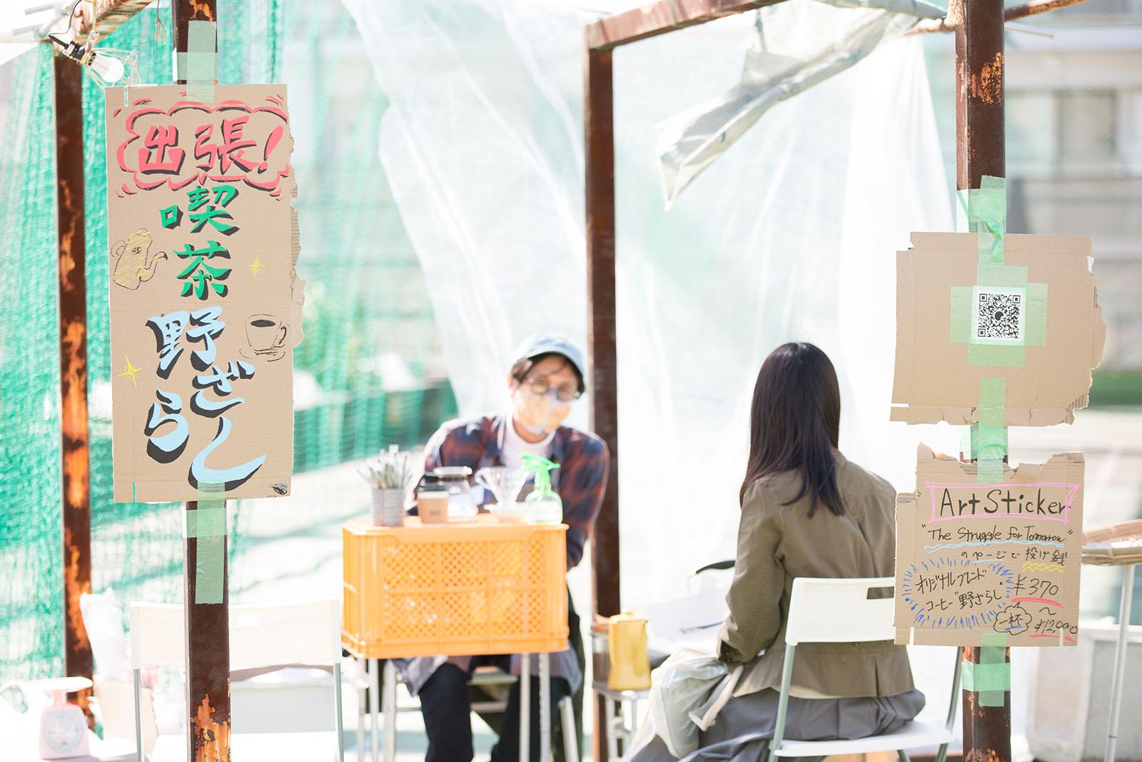 アートへの「加担」をテーマに元小学校の屋上で開催した展覧会
