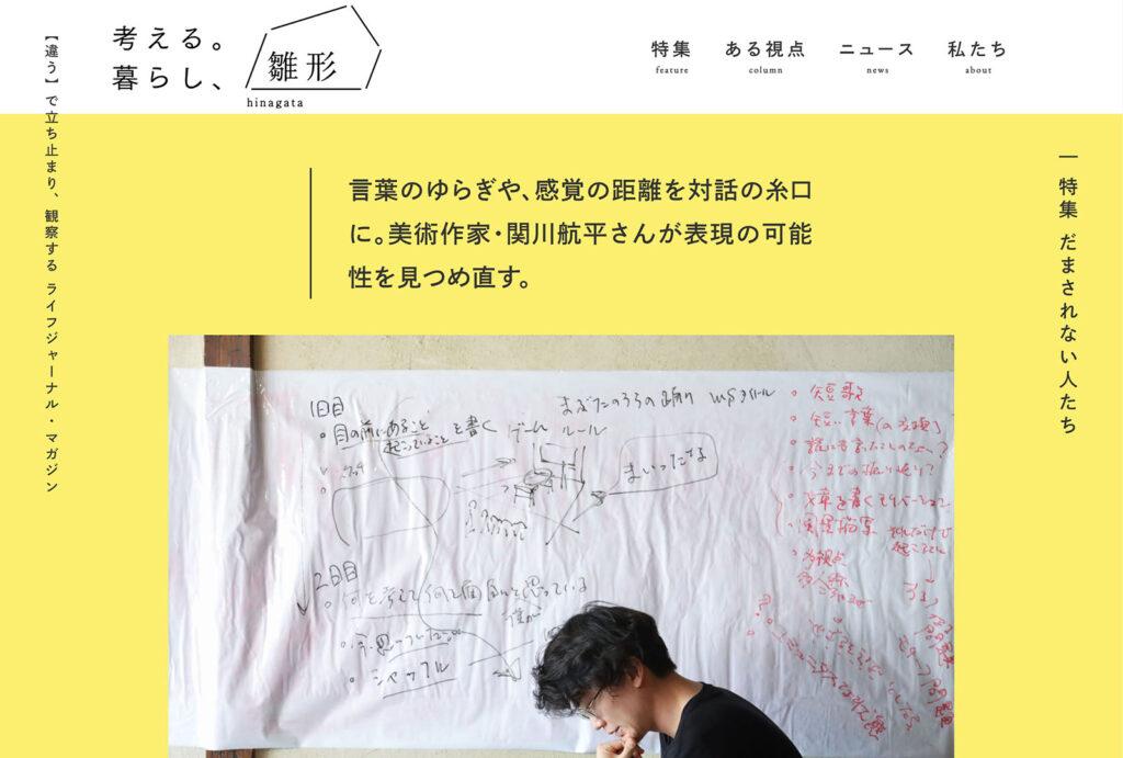 アーティスト関川航平との対話